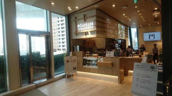 #cafe105 外観」.JPG